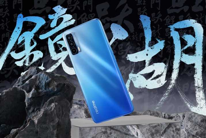 Realme V15 5G With AMOLED Display Has Announced